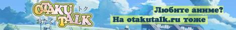 Otakutalk анимефорум для тех кто любит аниме и мангу